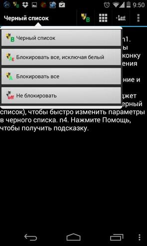 Черный список на Samsung Galaxy S4