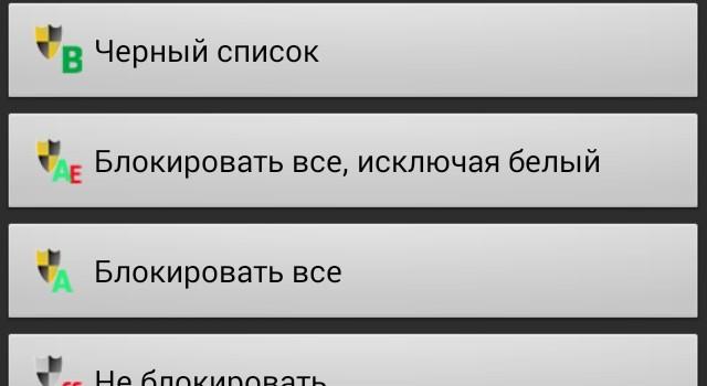 Blacklist - приложение на смартфоны Android