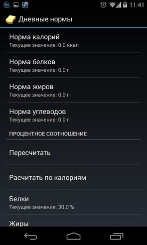 Бутерброд - приложение на Galaxy S4