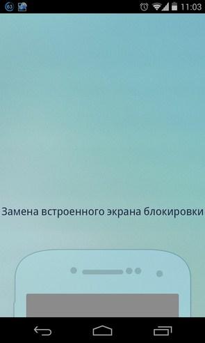 Cover - разблокировщик экрана на Samsung Galaxy S4