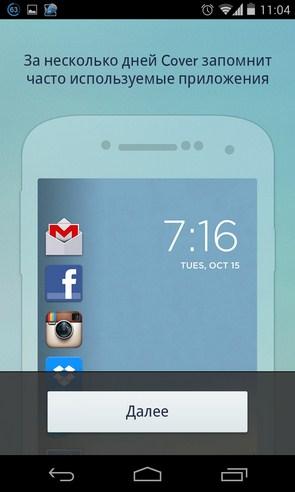 Cover - приложение на Самсунг Галакси С4