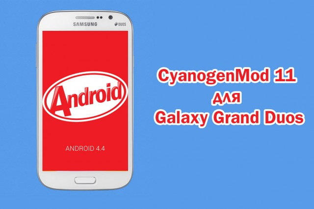 CyanogenMod 11 для Galaxy Grand Duos