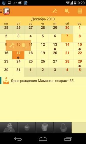 День за днем - программа на Android