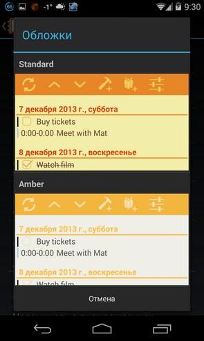 День за днем - органайзер на Samsung Galaxy S4
