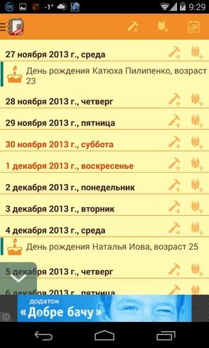 День за днем - приложение на Galaxy S4