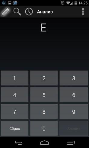 E код - приложение на Samsung Galaxy S4