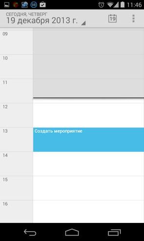 Event Flow - календарь с погодой на Samsung Galaxy S4