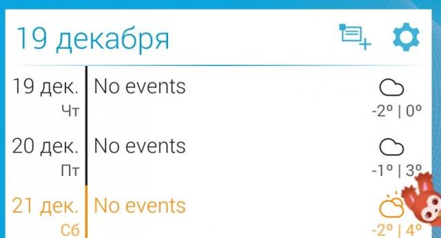 Event Flow - календарь с погодой на Galaxy S4