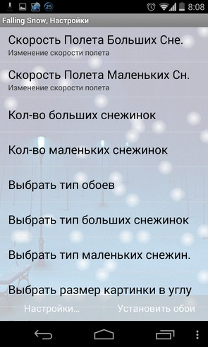 Falling Snow - интерактивные обои на Android