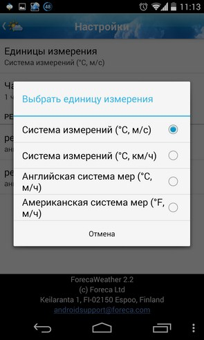 ForecaWeather - виджет погоды на android
