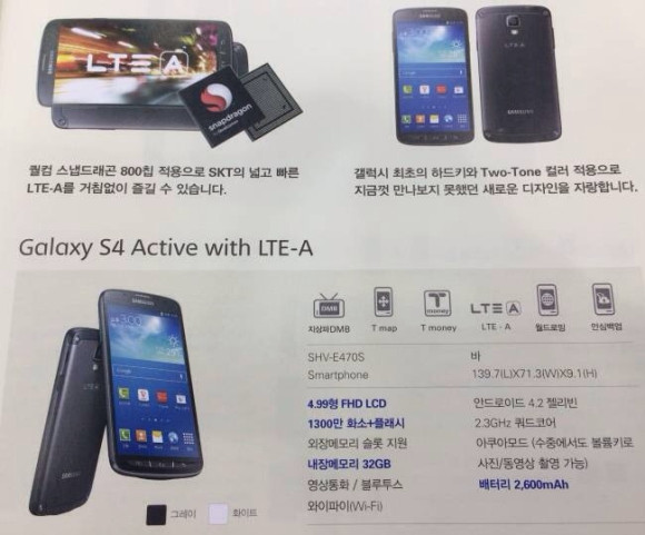 Galaxy S4 Active LTE-A появился в Южной Корее