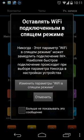 IM+ - клиент на Samsung Galaxy S4