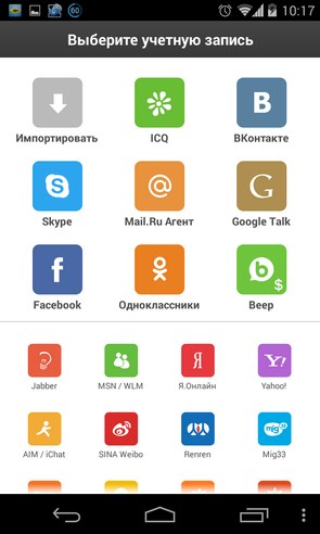 IM+ - клиент на Galaxy S4