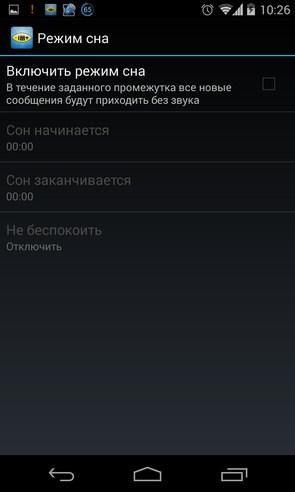 IM+ - приложение на Самсунг Галакси С4