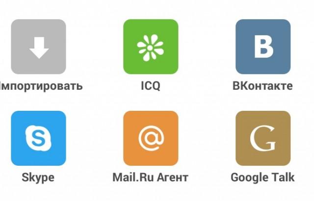 IM+ - приложение на Android