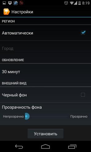 Яндекс погода - виджет на Samsung Galaxy S4