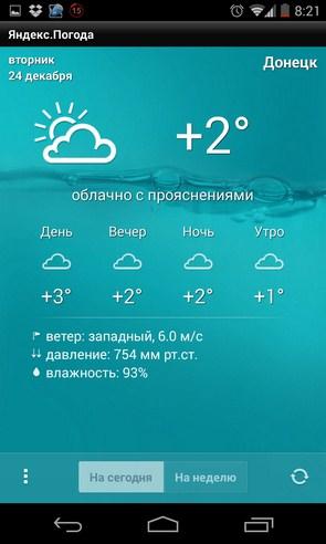 Яндекс погода - программа на Android