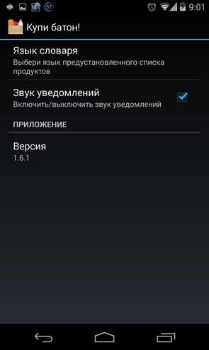 Купи батон! - список покупок на Samsung Galaxy S4
