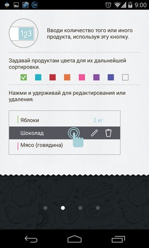 Купи батон! - приложение на Galaxy S4