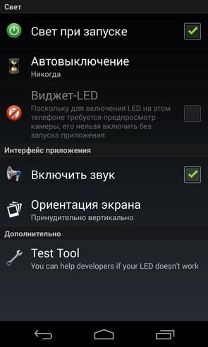 LED фонарик HD на смартфоны Galaxy S4