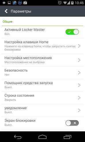 Locker Master - блокировщик экрана на Android
