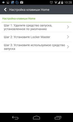 Locker Master - блокировщик на Galaxy S4