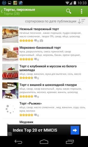 Лучшие рецепты мира на Samsung Galaxy S4