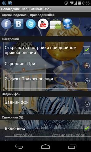Новогодние Шары HD - живые обои на Samsung Galaxy S4