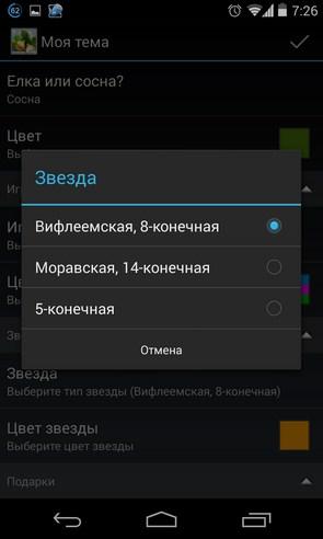 Новогодняя Елка HD - интерактивные обои на Samsung Galaxy S4