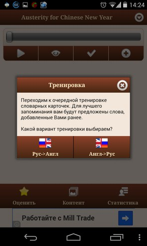 Pocket English - приложение на Samsung Galaxy S4