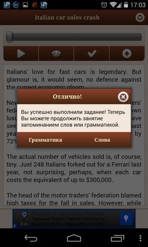 Pocket English - программа на Galaxy S4