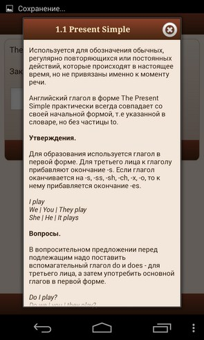 Pocket English - программа на смартфоны Android