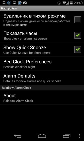 Rainbow Alarm Clock Widget - виджет часов на Galaxy S4