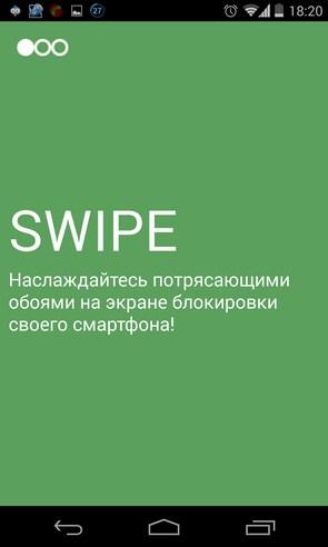 SWIPE - экран блокировки на Galaxy S4