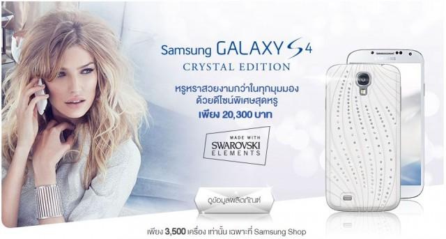 Samsung Galaxy S4 Crystal Edition доступен в Тайланде