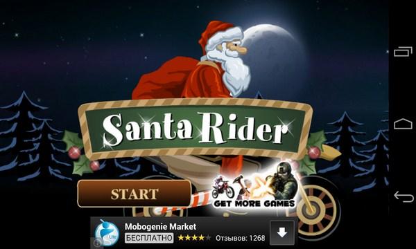 Santa Rider - гонки на android
