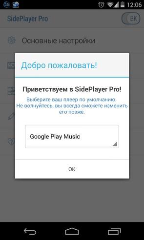 SidePlayer - управление плеером на Galaxy S4