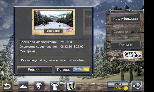 Ski Challenge 14 - игра на Самсунг Галакси С4