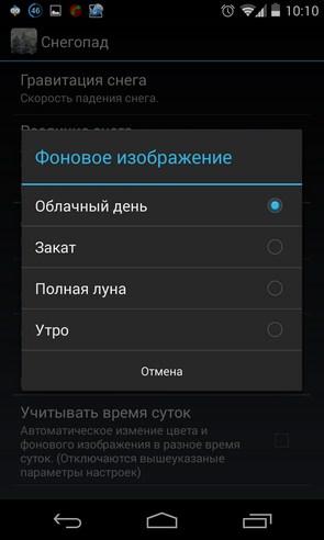 Snowfall Live Wallpaper - интерактивные обои на Samsung Galaxy S4