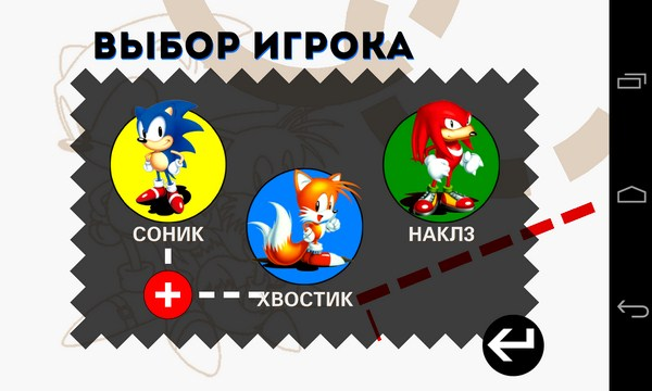 Sonic The Hedgehog 2™ - игра на Galaxy S4
