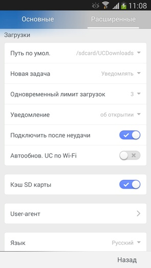 UC Browser для Galaxy S4 Note 3