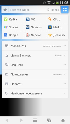 UC Browser для Galaxy S4 Note 3 и других