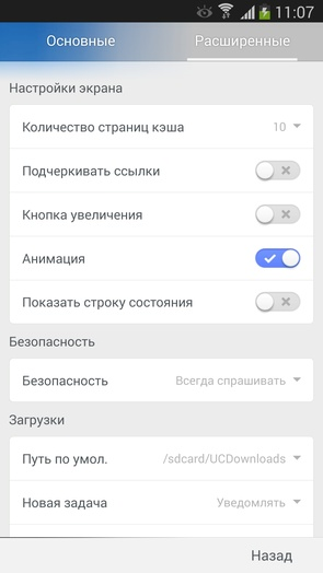 UC Browser - опции программы