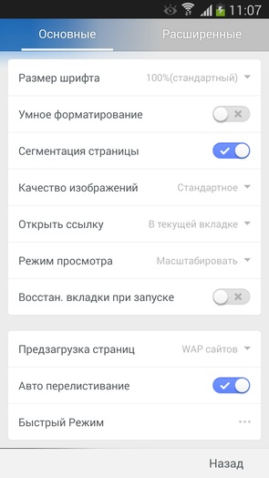 UC Browser - настройки