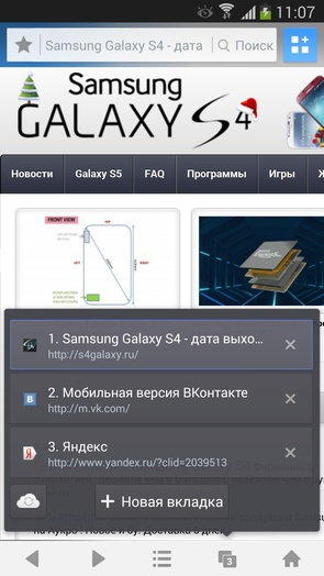 UC Browser на Galaxy S4 Note 3 Tab 2 Ace 2