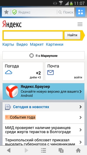UC Browser - Яндекс