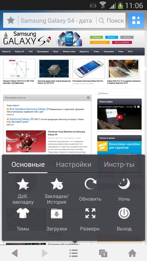 UC Browser - удобный браузер для смартфонов