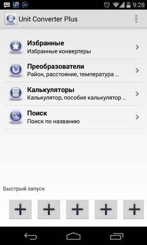 Unit Converter - приложение на Галакси С4