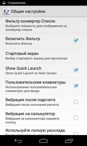 Unit Converter - конвертер на Samsung Galaxy S4