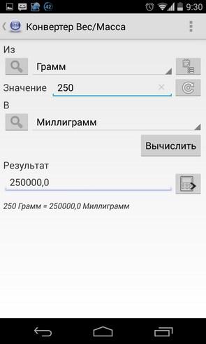 Unit Converter - конвертер на Galaxy S4